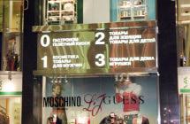 Оформление витрин магазинов. Фото