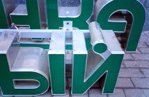 Объемные буквы для фасада ТЦ
