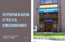 Вывеска и витрина Ситибанка