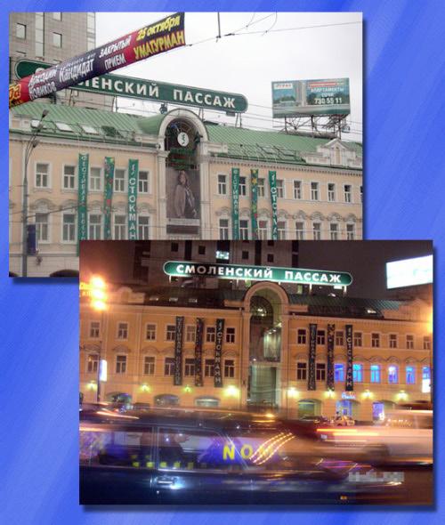 Перетяжки на фасаде Торгового центра