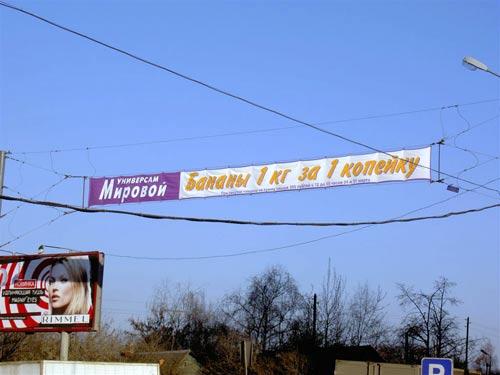 Рекламная перетяжка на дороге