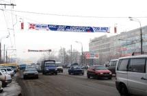 Рекламные перетяжки в Москве