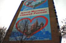 Монтаж рекламы на фасаде