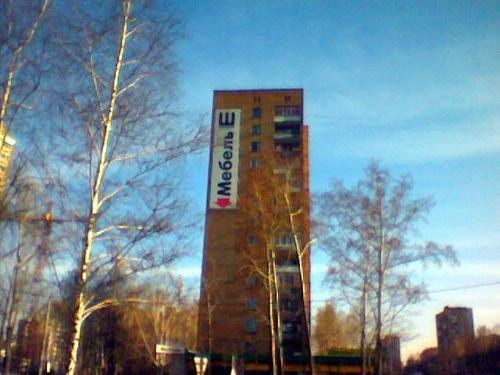 Наружная реклама на торце здания