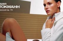 Дизайн макетов наружной рекламы сетевой компании
