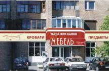 Оформление фасада мебельного магазина