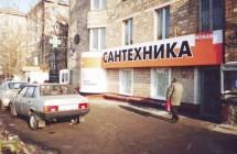 Наружная реклама на фасаде магазина «Сантехника»