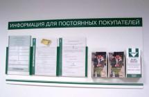 Информационный стенд компании