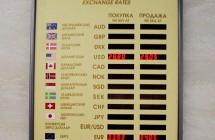 Фирменное электронное табло обмена валют