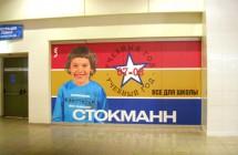 Оформление торгового центра постерами