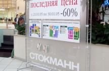Рекламв в ТЦ — производство pos материалов