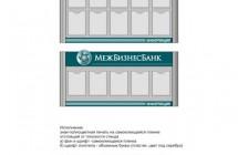 Разработка макета банковского настенного стенда