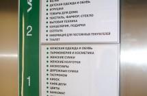 Информационная табличка — рекламные pos материалы