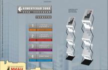 Posm — разработка дизайна для офиса