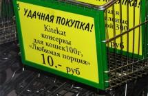 Реклама в торговом центре на тележках — Изготовление pos