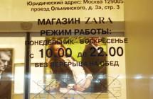 Надпись на стекле — Изготовление pos