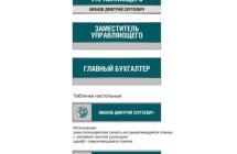 Дизайн офоисных табличек