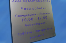 Режимная табличка банка