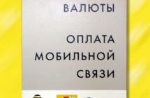 Табличка на пластике