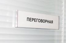 Табличка «Переговорная»