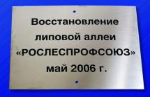 Информационная табличка