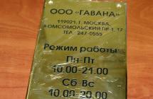 Табличка с травлеными буквами