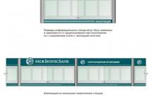 Дизайн настенного стенда для банка