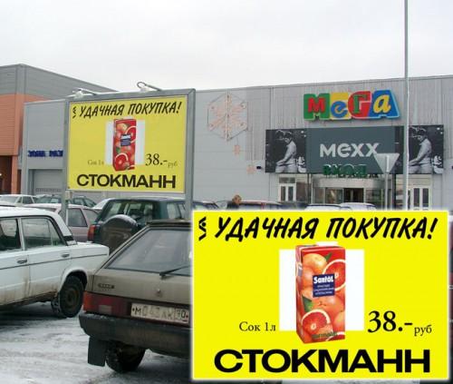 Дизайн наружной рекламы на здание торгового центра