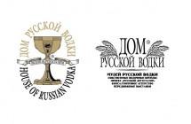 Разработка логотипа для Дома Русской Водки