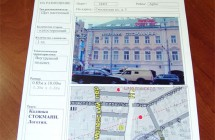 Регистрация рекламы на фасаде здания