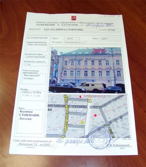 Администрация городского поселения имени Воровского