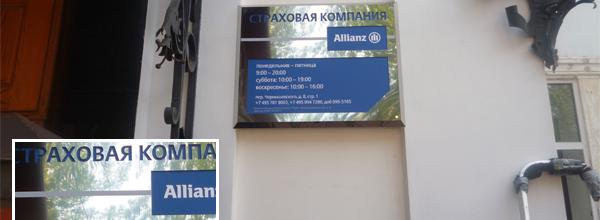 Табличка на улице