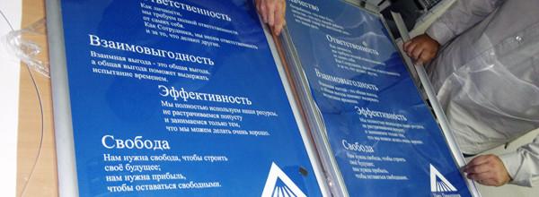 Изготовление настенных постеров в рамке