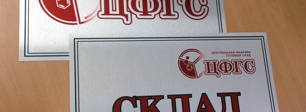 Комплект табличек для склада