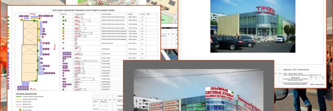 Разработка дизайн-проекта наружной рекламы для ТЦ