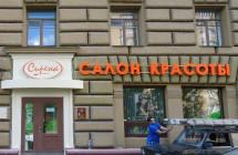 Наружная реклама на фасаде