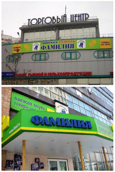 Монтаж и изготовление рекламы на фасаде