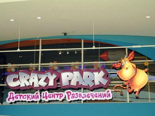 Оформление парка развлечений в ТЦ