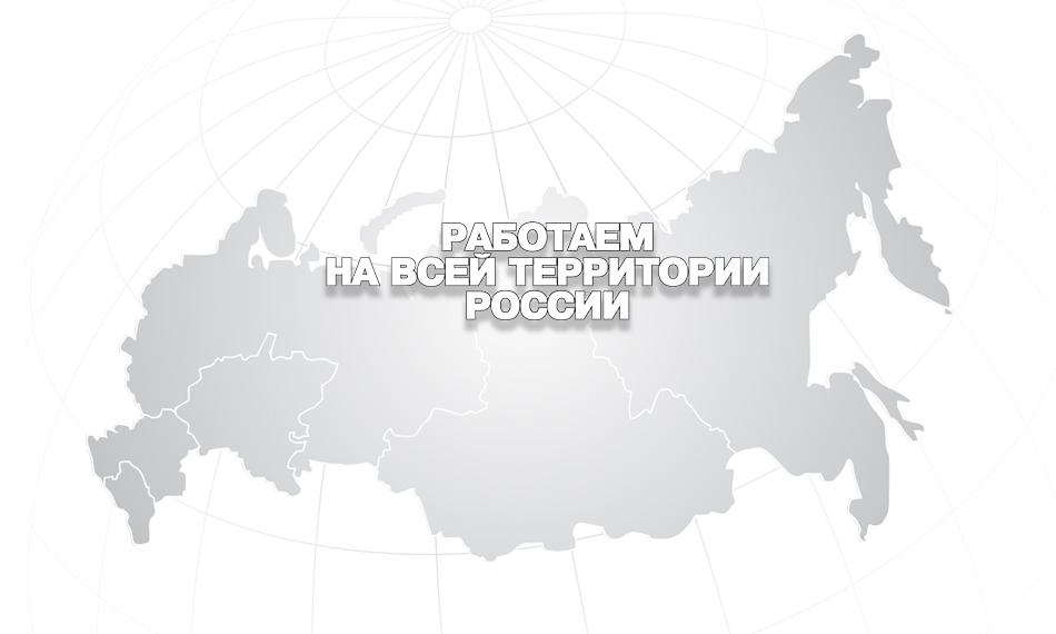Работаем на всей территории России