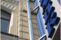 Вывеска — объемные буквы на здании банка