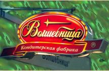 Изготовление объемного светового логотипа кондитерской фабрики