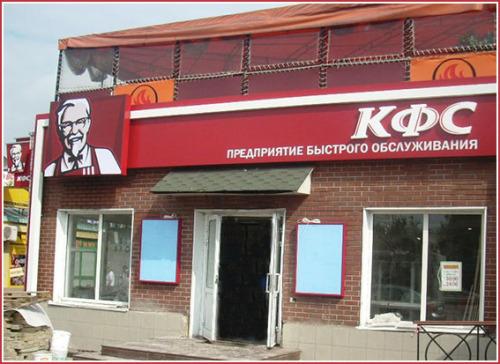 Логотип и объемные буквы. Реклама ресторанов сети быстрого питания