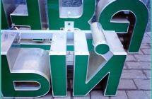 Объемные металлические буквы. Изготовление и монтаж