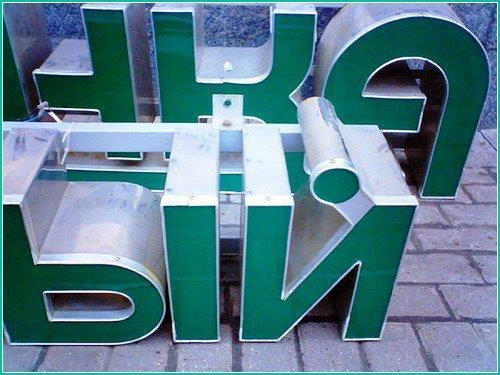 Изготовление и монтаж объемных металлических букв