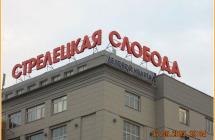 Объемные буквы в крышной установке для бизнес — центра