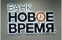 Объемные буквы с контражуром для банка