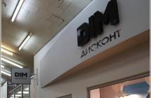 Объемные пластиковые буквы для магазина белья