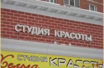 Рекламные световые буквы для вывески салона красоты