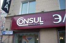 Объемные буквы на фасаде салона – магазина в Москве