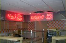 Буквы из открытого неона в сетевых магазинах